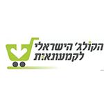 הקולג הישראלי לקמעונאות