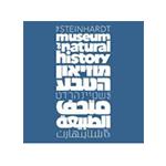 מוזיאון הטבע לוגו