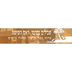 לוגו שבילים במדבר