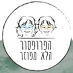 לוגו הפרוסור הלא מפוזר
